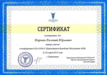 Сертификат Центрально-Сибирской промышленной палаты