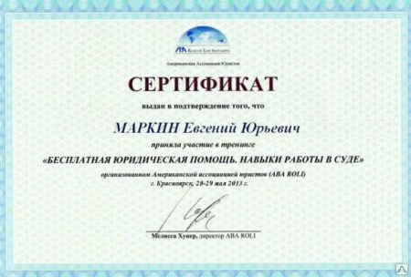 Сертификат Американской ассоциации юристов (ABA ROLI)
